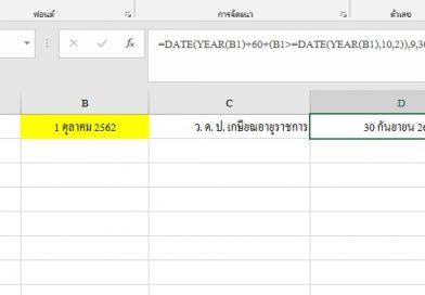 วิธีการหา วัน เดือน ปี เกษียณอายุราชการ ง่ายนิดเดียว โดยใช้ Excel ใช้ได้ทุกเวอร์ชั่น