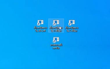 วิธีตั้งเวลาปิดคอม windows10 ง่ายๆ ภายใน 10 วินาที โดยการสร้าง Shortcut