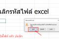 ยกเลิกรหัสไฟล์ excel ทำอย่างไร