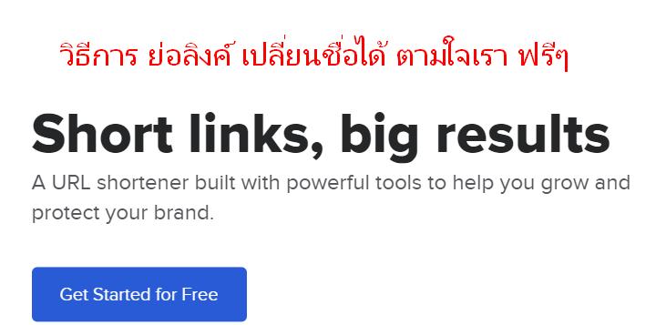 วิธีการ ย่อลิงค์ เปลี่ยนชื่อได้ ตั้งชื่อเองได้ ตามใจเรา Short URL ฟรี