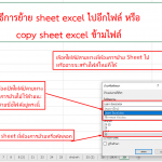 วิธี copy sheet excel ข้ามไฟล์ หรือ การย้ายหรือคัดลอก sheet excel ไปอีกไฟล์