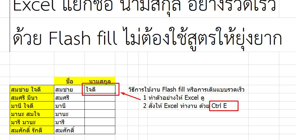 วิธีการแยกชื่อ นามสกุล excel อย่างรวดเร็ว ด้วย Flash fill ไม่ต้องใช้สูตร