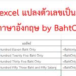 สูตร excel แปลงตัวเลขเป็นตัวอักษรภาษาอังกฤษ by BahtOnly